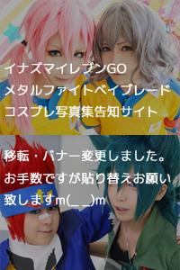 イナズマイレブンGO霧野蘭丸×神童拓人コスプレCD-ROM形式写真集
